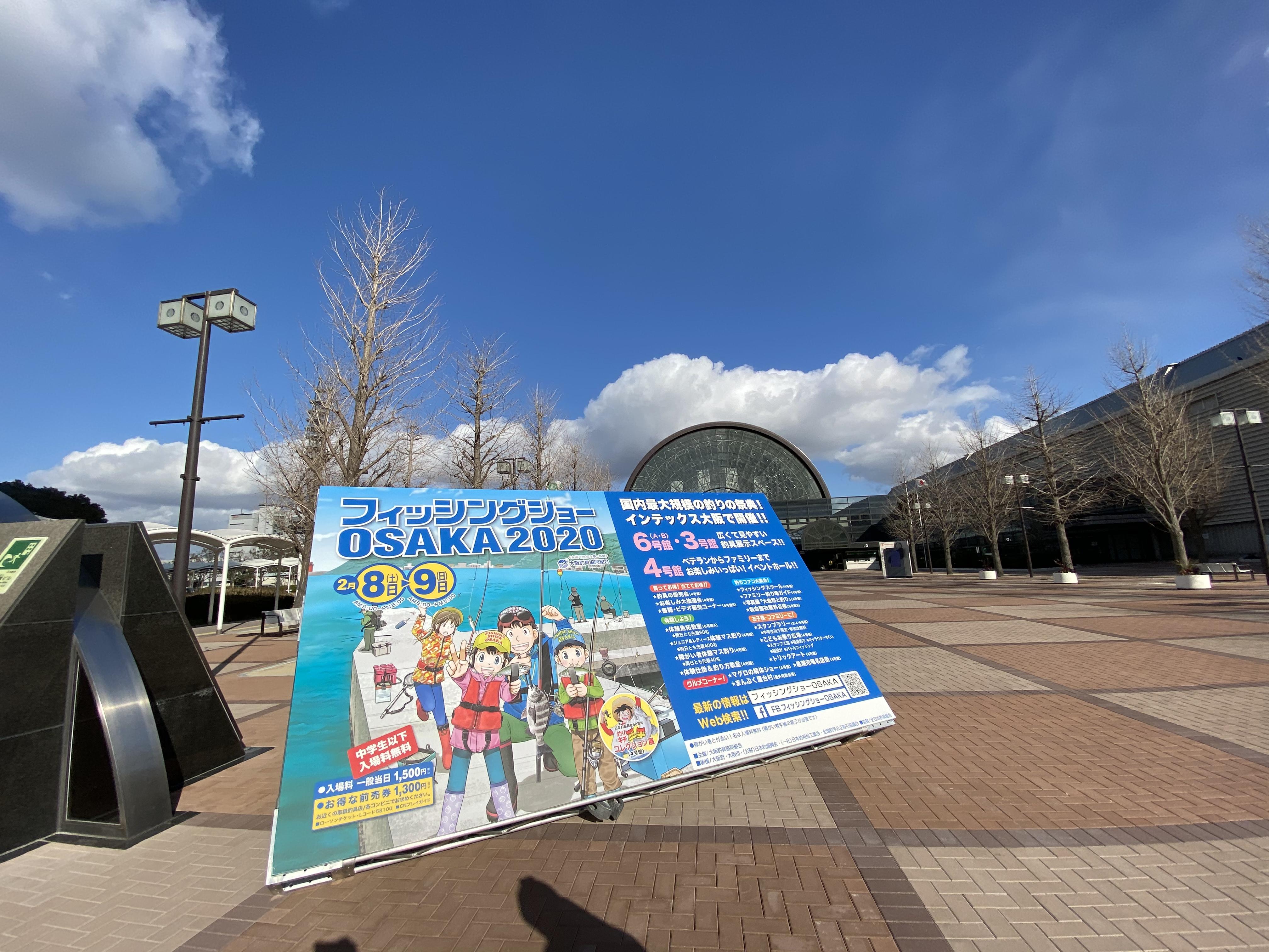 フィッシングショー大阪2020ご来場ありがとうございましたぁ!!