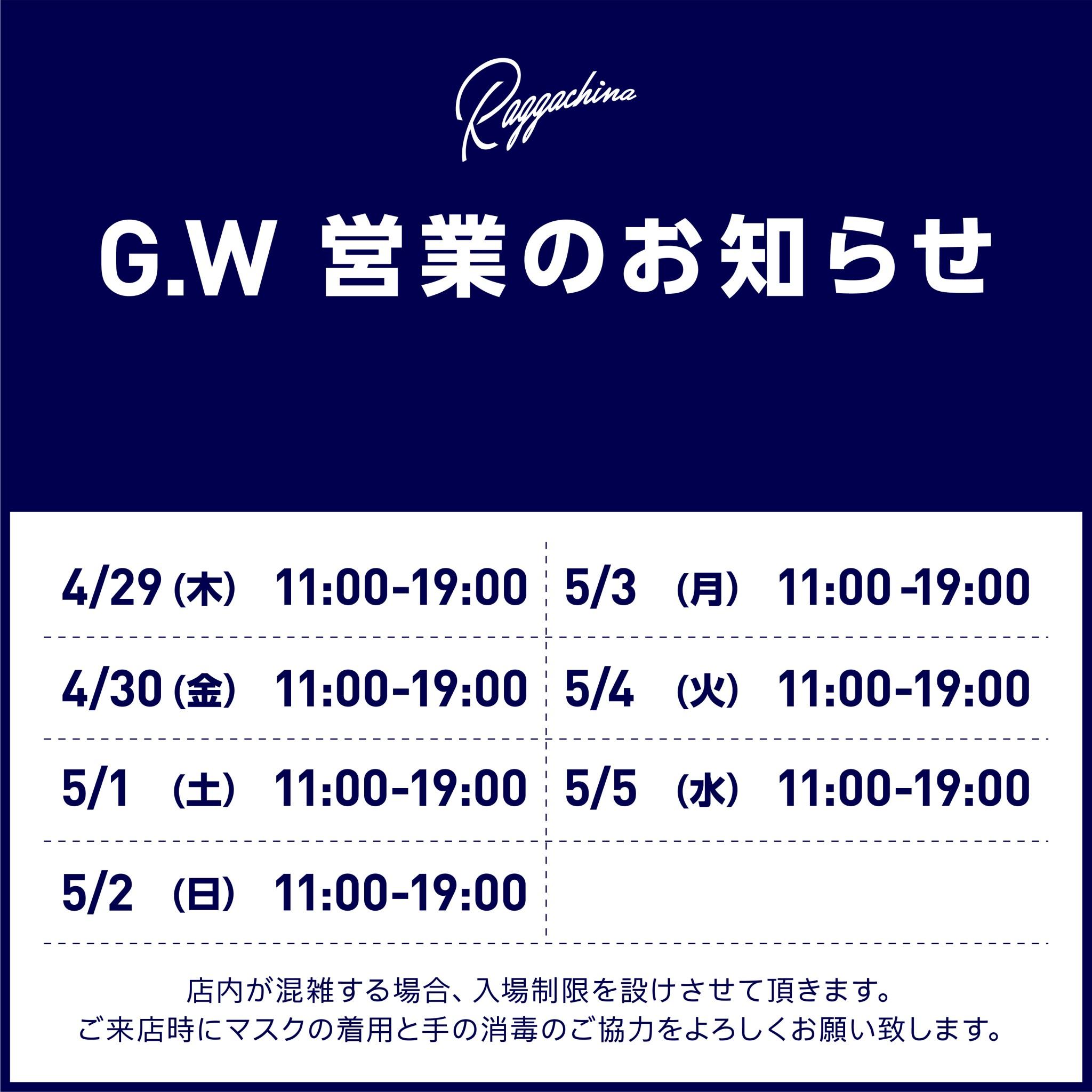 GW営業のお知らせ